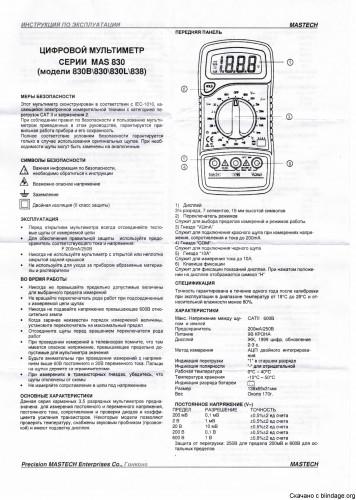 mastech mas830 mas830b page 1_result